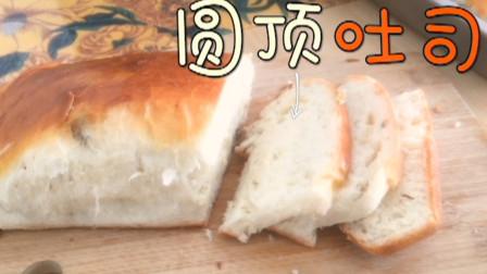 细腻圆顶吐司面包,几步做地道吐司,不黏牙、乳黄带褐色,好吃!