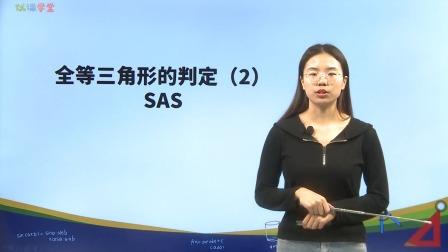 """初中数学知识点详解八年级上册 三角形全等的判定:全等三角形的判定(2)""""SAS"""""""
