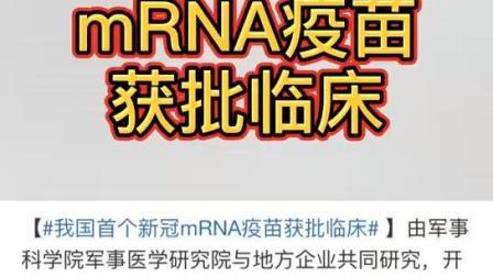 我国首个新冠mRNA疫苗获批临床