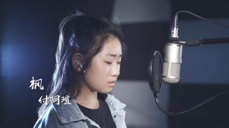 女孩翻唱周杰伦的《枫》那你知道歌词最后一句是什么吗...