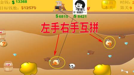双人黄金矿工6:双人单玩,左手VS右手,到底哪只手更强