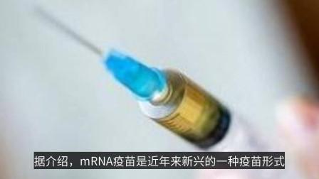 恭喜!我国首个新冠mRNA疫苗获批启动临床试验!