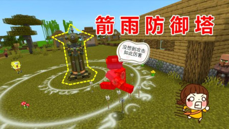 我的世界:箭雨防御塔镇守宝箱,我强行突击,却惨死乱箭之下!