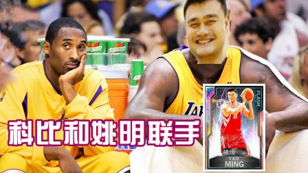 【布鲁】银河欧泊姚明!科比联手姚明是怎样的体验?NBA2K20梦幻球队