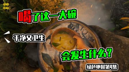 绿色地狱4:干了一大碗干净又卫生的死藤水,终于联系上媳妇了