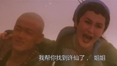 白素贞去世了,小青送许仙上路,让他们在做夫妻