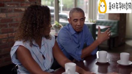 奥巴马称希望给孩子们创造一个好的世界,通过某种联系让人们彼此找到共同点!