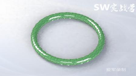 SW实战营SolidWorks建模视频教程,蛇皮形网格环,包覆和弯曲命令的应用