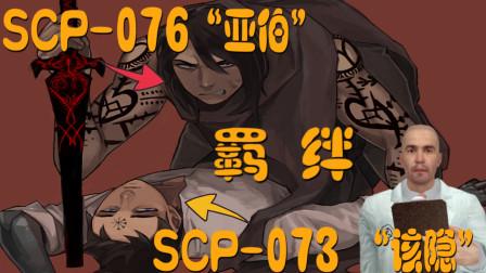 【搞笑解说】史上第一个谋杀犯,SCP-073与SCP-076的兄弟羁绊