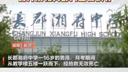 湖南长沙一16岁男孩试卷写遗书跳楼自杀,父亲痛哭:他生前阳光灿烂