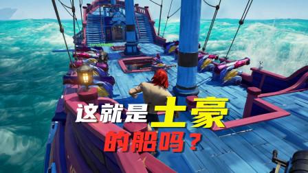 【悠然小天骐小本】盗贼之海EP05这就是土豪的船吗?