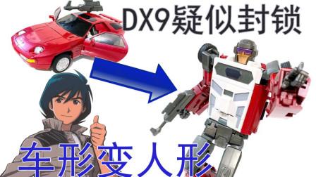DX9封锁 车形变人形 变形说明视频