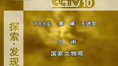 -10科学·教育频道版权页㈡[2001.8.2-12.31](实心台标)