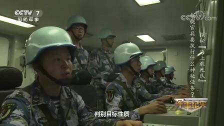 """军媒播出一支特殊的解放军舰艇部队,因担负任务风险系数过高,这支部队被称""""海上敢死队"""""""