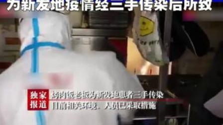 北京一对确诊夫妻没有新发地接触史 在公厕被传染