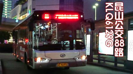 【昆山公交】昆山88路走行音 KLQ6129G YC6G270-30/ZF-Ecomat