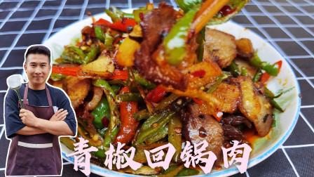 """四川名菜""""青椒回锅肉""""的家常做法,香辣开胃又解馋,太好吃了"""