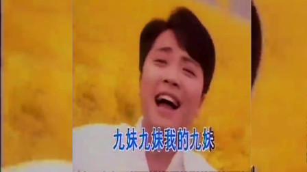 清温乐评【第94期】黄鹤翔歌中的《九妹》到底是谁?