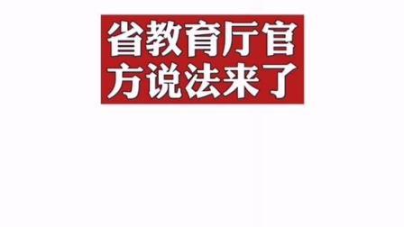 辽宁省教育厅重要通知!校外培训,不得早于这个时间!#教育 #培训 #辽宁#官宣