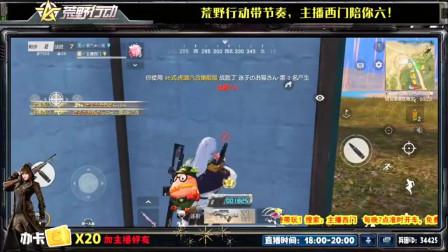 荒野行动主播西门日常操作: 卡点击倒跳窗敌方玩家。