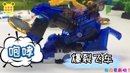 爆裂飞车3咆哮合体连击!夺晶变形玩具试玩
