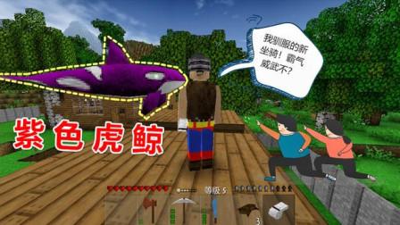 生存战争野人岛144:紫色虎鲸有点傲娇,不听指挥空中乱飞!