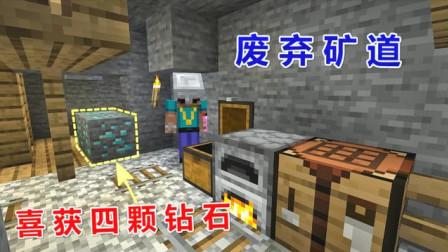 我的世界村庄故事32:挖金矿欲制作金苹果,偶遇废弃矿道喜获钻石