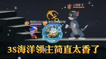奥尼玛:猫和老鼠海盗3S海洋领主皮肤详解!水盾水花水浪水药桶?