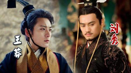 2个开挂皇帝的决斗:王莽思维超前疑穿越,刘秀靠天降陨石夺天下