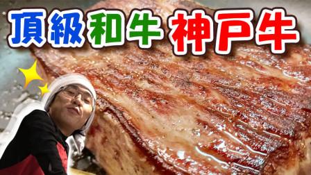 日本神户牛肉贼好吃!吃生一点的更好吃吧!【绅士一分钟】