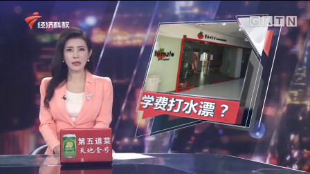 广州:艺术培训机构欠租关门,家长追讨学费无果