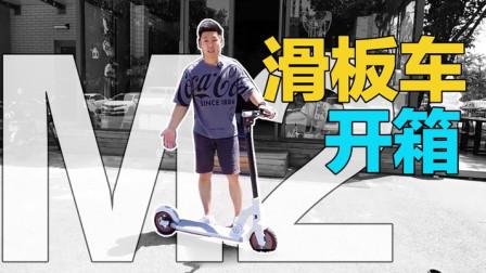 开箱联想M2电动滑板车,短途通勤利器【拆闹冬】