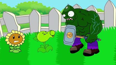 植物大战僵尸:大僵尸喝完药水变身灵活绿巨人
