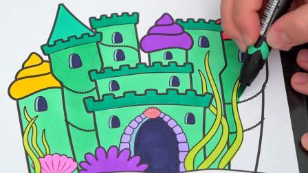 海底神秘的魔幻城堡儿童卡通简笔画上色