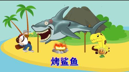 戴夫和向日葵一起烤鲨鱼