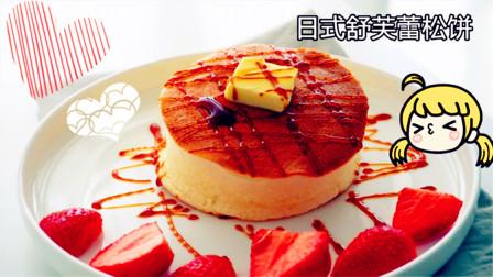 日式舒芙蕾松饼,看着很点高级的家伙!快学习做它!招待朋友刚刚好