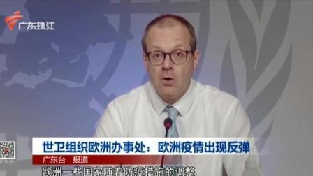 珠江新闻眼 2020 世卫组织欧洲办事处:欧洲疫情出现反弹