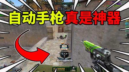 生死狙击:大人时代变了!自动手枪也是神器也可以打生化了!
