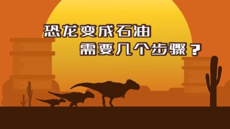 渤海发现亿吨级别大油田!石油到底是如何形成的?