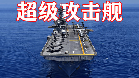 中国075攻击舰爆出猛料,武器迎来重大更新,比肩美军黄蜂级!