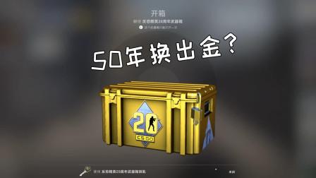 CSGO开箱:用50年寿命能否换出一把金!