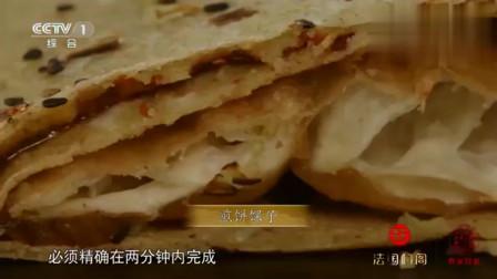 《舌尖上的中国3》煎饼果子