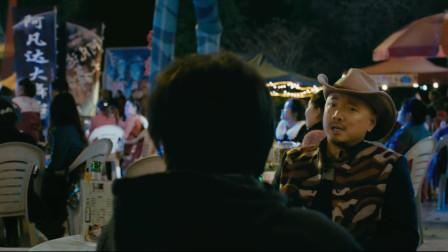 徐峥让黄渤和阿凡达美女聊天,他聊些跳舞专不专业的,把人气走了