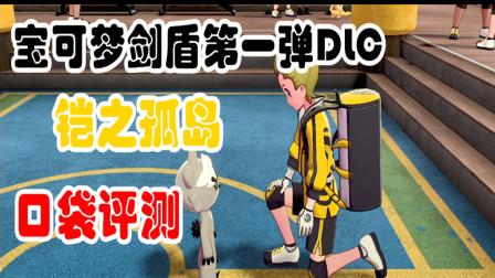 【口袋评测】Switch精灵宝可梦剑盾DLC铠之孤岛 口袋枫通关评测 NS实机演示