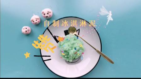 自制冰淇淋泥,颗粒感十足,无硼砂制作简单