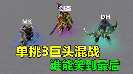 魔兽争霸:100级山丘之王,与同级剑圣和DH混战,谁能笑到最后?
