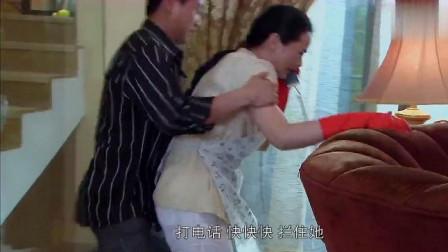 钟点工:大姐帮人打扫,却遭遇入室抢劫,她还傻得去阻拦他们!
