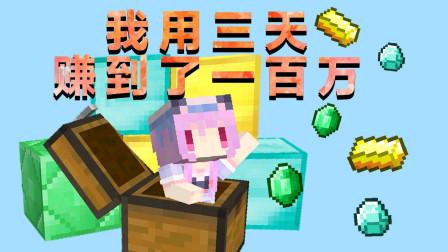 我用三天的时间赚到了一百万!  我的世界Minecraft一个方块的生存完结【五歌】