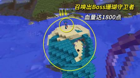 我的世界虚无追债45:召唤出第2个Boss珊瑚守卫者,血量达1800点