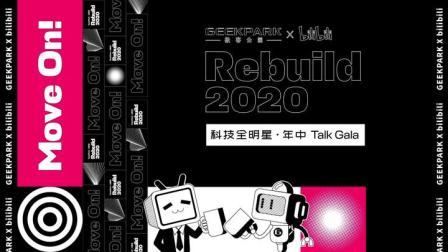 脑机接口将如何改造人类? | Rebuild 2020